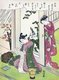 Japan: Kannazuki - a man reading on a verandah watched by a woman, incense urn beside him. Suzuki Harunobu (1724-1770)